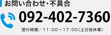 お問い合わせ・不具合 0120-947-962 受付時間/9:30〜18:00(土日祝休業)